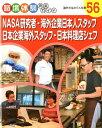 NASA研究者・海外企業日本人スタッフ・日本企業海外スタッフ・日本料理...