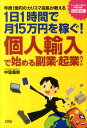 【送料無料】個人輸入で始める副業・起業ガイド改訂2版