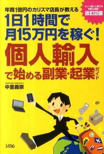 【送料無料】個人輸入で始める副業・起業ガイド改訂2版 [ 中里義崇 ]