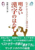 【バーゲン本】明るい漢字のはなし