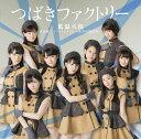低温火傷 / 春恋歌 / I Need You 〜夜空の観覧車〜 (初回限定盤A CD+DVD) [...
