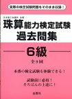 珠算能力検定試験過去問集6級 [ 金園社企画編集部 ]