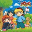 ANIMEX 1200 Special 9::魔法陣グルグル オリジナル・サウンドトラック Vol.2 [ (アニメーション) ]