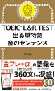 TOEIC L&R TEST 出る単特急 金のセンテンス [ TEX加藤 ]