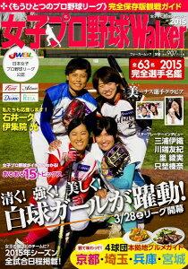 【楽天ブックスならいつでも送料無料】女子プロ野球Walker(2015)