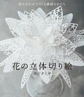 花の立体切り絵