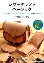 レザークラフトベーシック(小物&バッグ編) 型紙&作り方解説11アイテム (Beginner Series)