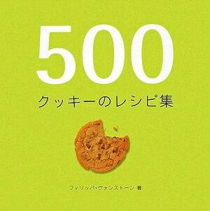 【送料無料】500クッキ-のレシピ集 [ フィリッパ・ヴァンスト-ン ]