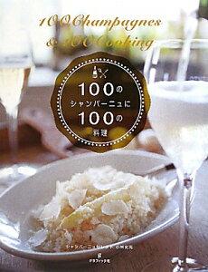 【送料無料】100のシャンパ-ニュに100の料理