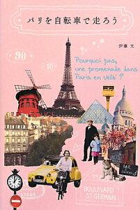 【送料無料】パリを自転車で走ろう
