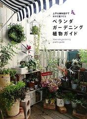 【送料無料】ベランダガ-デニング植物ガイド