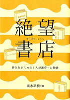 頭木弘樹/山田太一/藤子・F・不二雄/ほか『絶望書店』表紙