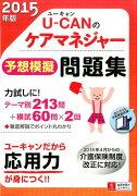 【ポイント5倍】<br />2015年版U-CANのケアマネジャー予想模擬問題集
