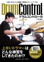 上達へのもっとも堅実で確実なトレーニング本 ドラムコントロール【Movie対応】