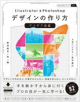 9784815607661 1 4 - 2021年Adobe IllustratorとPhotoshopを合わせて学べる書籍・本