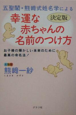 【送料無料】五聖閣・熊崎式姓名学による幸運な赤ちゃんの名前のつけ方
