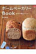 【送料無料】ホームベーカリーbook