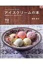 アイスクリームの本
