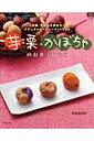 芋・栗・かぼちゃのお菓子レシピ