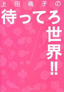 【送料無料】上田桃子の待ってろ世界!! [ 上田桃子 ]