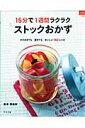 料理研究家 島本美由 レシピ 本