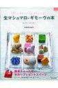 【送料無料】生マシュマロ・ギモーヴの本