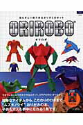 【送料無料】ORIROBO