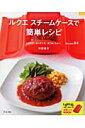 【送料無料】ルクエスチームケースで簡単レシピ
