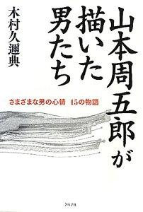 【送料無料】山本周五郎が描いた男たち