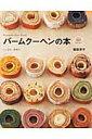【送料無料】バームクーヘンの本