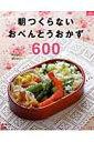 【送料無料】朝つくらないおべんとうおかず600