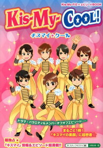 【送料無料】Kis-My-CooL! [ スタッフキスマイ ]