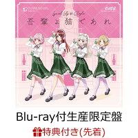 【先着特典】吾輩よ猫であれ【Blu-ray付生産限定盤】 (特製A3クリアポスター)