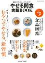 【バーゲン本】やせる間食実践BOOK [ 斎藤 糧三 ]