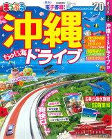 まっぷる沖縄ちゅら海ドライブ('20)