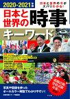 2020-2021年版 日本と世界の時事キーワード [ 時事問題リサーチ ]
