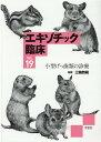 エキゾチック臨床(Vol.19) 小型げっ歯類の診療 [ 三輪恭嗣 ]