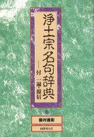 【バーゲン本】浄土宗名句辞典