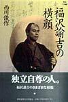 【送料無料】福沢諭吉の横顔