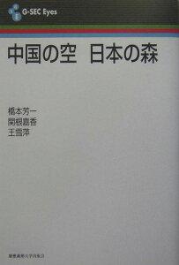 【送料無料】中国の空日本の森
