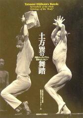 土方巽の舞踏 [ 川崎市岡本太郎美術館 ]