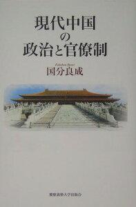 【送料無料】現代中国の政治と官僚制