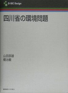 【送料無料】四川省の環境問題