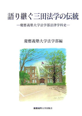 慶応大学・広告学研究会の目的や実態は?内部で活動内容が異なり過去に分裂騒ぎも!