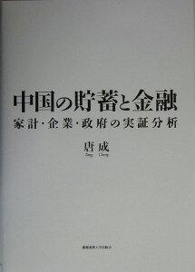 【送料無料】中国の貯蓄と金融