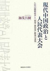【送料無料】現代中国政治と人民代表大会