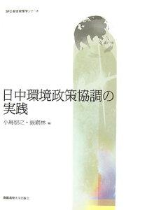 【送料無料】日中環境政策協調の実践