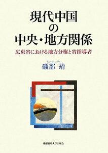 【送料無料】現代中国の中央・地方関係