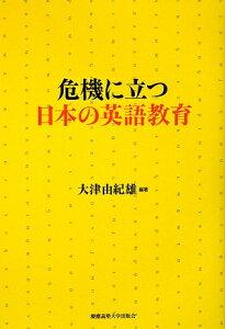 【送料無料】危機に立つ日本の英語教育 [ 大津由紀雄 ]