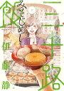 三十路飯 3 (ビッグ コミックス) [ 伊藤 静 ]